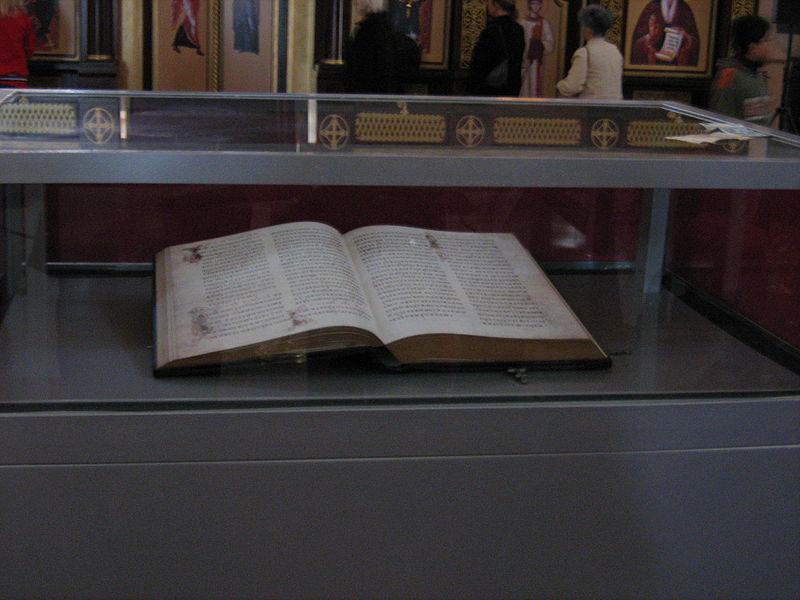 800px-Miroslavs_Gospel_in_Temple_of_Saint_Sava[1]