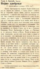 ТОМА А. БРАТИЋ – ХЕРЦЕГОВАЧКИ СВЕШТЕНИК, ИСТОРИЧАР И ЕТНОГРАФ