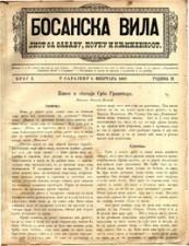 ЖИВОТ И ОБИЧАЈИ СРБА ГРАНИЧАРА – БОСАНСКА ВИЛА (1887)