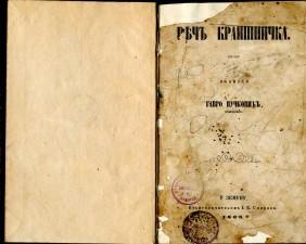 GAVRO VUČKOVIĆ KRAJIŠNIK (1812-1876)  I MANASTIR RMANJ
