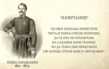 """""""NAČERTANIJE"""" I PITANJE BOSNE I HERCEGOVINE"""