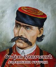 stojan-kovacevic.jpg