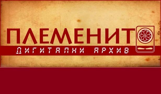 54767_vest_пЛЕМЕНИТО-9.jpg