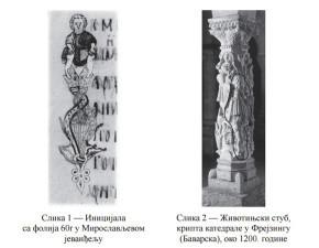 ЈАИРОВА КЋИ (?) И КРИЛАТЕ ЗМИЈЕ У МИРОСЛАВЉЕВОМ ЈЕВАНЂЕЉУ