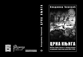 """ВЛАДИМИР ЋОРОВИЋ """"ЦРНА КЊИГА"""" (10) – СИСТЕМАТСКО ИСЦРПЉИВАЊЕ"""