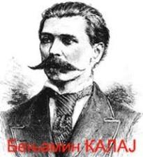 БЕЊАМИН КАЛАЈ И УГАРСКО-СРПСКИ ПЛАНОВИ ЗА БОСНУ И ХЕРЦЕГОВИНУ 1868–1871.