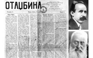 Записи из архива… Штампа у Босанској Крајини (1906-1941): Наш живот Kосте Мајкића