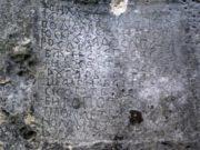 Натпис војводе Масна и његових синова