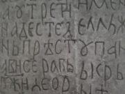 Натпис жупана Крње из Аранђелова код Требиња