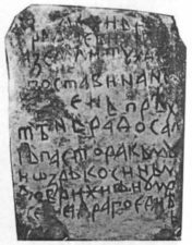 Средњовековни натпис из Зворника са поменом имена града