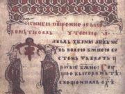 Праксапостол из Гиљфердингове збирке бр.14