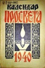 """Рад на култури"", Календар СПКД Просвјета, 01.01.1912."