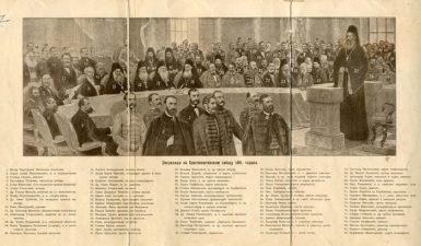 Српски сабор код цркве, Календар СПКД Просвјета 01.01.1910.