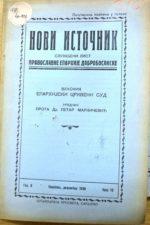 """О несталом """"Детлачком"""" манастиру и његовим Прњаворима у епархији зворничко-тузланској"""