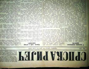 Српском свештенству у Босни и Херцеговини (1910.)