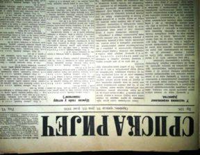 """У добри час! """"Српска Ријеч"""" (1905.)"""