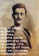 АЛЕКСА ШАНТИЋ: Слобода