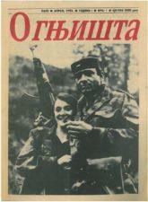 МИЛОРАД ЕКМЕЧИЋ: Од Темишвара 1790. до Пала 1993.