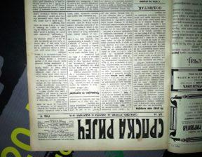 УЈЕДИЊУЈМО СЕ КУЛТУРОМ! СРПСКА РИЈЕЧ САРАЈЕВО (1910)
