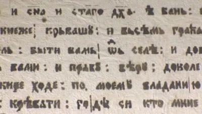 Ћирилица – тајно писмо босанских бегова