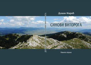 NEZABORAVNIK REPUBLIKE SRPSKE (6. deo): Među poginulim borcima VRS na Kupresu 13 Marića, 12 Lugonja i 4 brata Mašića