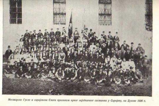 sloga_i_gusle-1895.g.-600x400.jpg