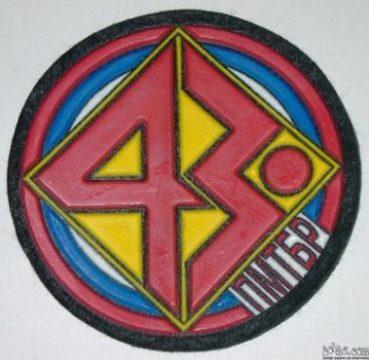 43._приједорска_моторизована_бригада.jpg