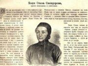 Мјесто Стаке Скендерове у српској историји, култури и филологији