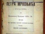 Ličnost Vojvode Petra Mrkonjića