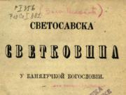 Svetosavska svetkovina u Banjalučkoj Bogosloviji (1867. godine)