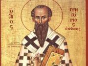 Krsna slava u srednjovjekovnoj Bosni i Srbiji