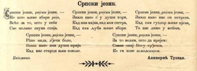 АЛИВЕРИЋ ТУЗЛАК: Српски језик